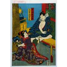 Utagawa Kunisada: 「新田梅次郎」「永楽屋娘お花」 - Waseda University Theatre Museum