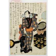 Utagawa Kuniyasu: 「大福屋惣六 市川団十郎」 - Waseda University Theatre Museum