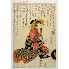 Utagawa Kuniyasu: 「みやきの 瀬川菊之丞」 - Waseda University Theatre Museum