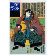 Utagawa Kunisada II: 「常悦 中村芝翫」 - Waseda University Theatre Museum