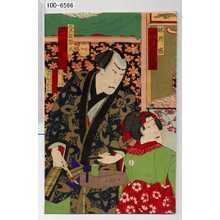 Toyohara Kunichika: 「妹於信 中村寿三郎」「大黒屋惣六 片岡我当」 - Waseda University Theatre Museum