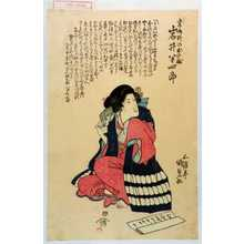 Utagawa Kunisada: 「宮城野のおのぶ 岩井半四郎」 - Waseda University Theatre Museum