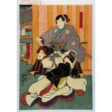 Utagawa Kunisada: 「金井谷五郎」「信夫」 - Waseda University Theatre Museum