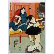 Utagawa Kunisada: 「宮城野」「大黒屋惣六」 - Waseda University Theatre Museum