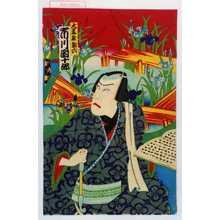 国政: 「大黒屋惣六 市川団十郎」 - Waseda University Theatre Museum