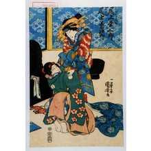Utagawa Kuniyoshi: 「けいせい宮城野 尾上栄三郎」「[妹]おのぶ 尾上菊次郎」 - Waseda University Theatre Museum