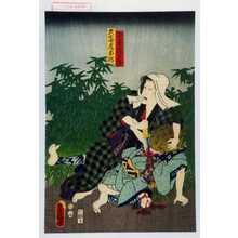 歌川国貞: 「正直清兵衛」「久七女房お滝」 - 演劇博物館デジタル