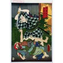 Utagawa Kunisada: 「酒屋久七」「正直清兵衛」 - Waseda University Theatre Museum
