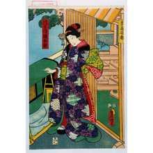 Utagawa Kunisada: 「清兵衛娘お梅」 - Waseda University Theatre Museum