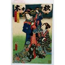 歌川国貞: 「杉本屋抱お梅」「同しくおれん」 - 演劇博物館デジタル