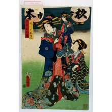 Utagawa Kunisada: 「杉本屋抱お梅」「同しくおれん」 - Waseda University Theatre Museum