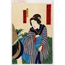Utagawa Kunimasa III: 「明治座十一月狂言」「幸八女房お志げ 沢村源之助」 - Waseda University Theatre Museum