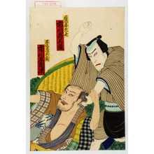 Utagawa Kunimasa III: 「居酒屋久七<5>市川 寿美蔵」「正直清兵衛<1>市川 左団次」 - Waseda University Theatre Museum