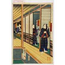 Utagawa Kunisada II: 「かごかき仙太 中村芝翫」「呉服屋手代重三郎 中山現十郎」「子頭乃和吉 松本錦升」 - Waseda University Theatre Museum