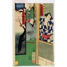 Ochiai Yoshiiku: 「次郎吉 中村芝翫」「たこ作 中村相蔵」「孫三郎 中山現十郎」 - Waseda University Theatre Museum