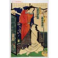 Ochiai Yoshiiku: 「和吉 松本錦升」「およし 沢村田之助」 - Waseda University Theatre Museum