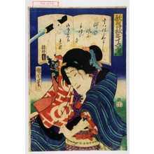 豊原国周: 「歌舞伎三十六句 廿五」「うわばみおよし」 - 演劇博物館デジタル