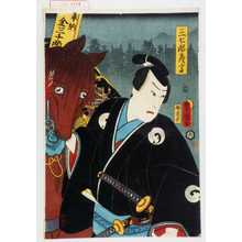 Utagawa Kunisada: 「三七郎義高」 - Waseda University Theatre Museum