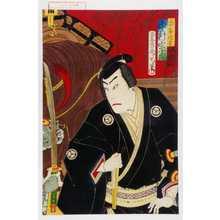 Toyohara Kunichika: 「三七郎信幸 中村宗十郎」 - Waseda University Theatre Museum