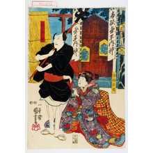 Utagawa Kuniyoshi: 「白拍子司」「奴袖助」 - Waseda University Theatre Museum