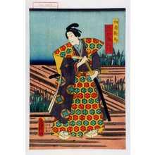 Utagawa Fusatane: 「印南数馬 岩井粂三郎」 - Waseda University Theatre Museum