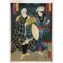 Utagawa Kuniaki: 「半四郎のお六 岩井粂三郎」「団十郎の七 河原崎権十郎」 - Waseda University Theatre Museum