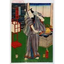 Utagawa Kuniaki: 「小地獄鬼蔵 関三十郎」 - Waseda University Theatre Museum
