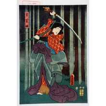 Utagawa Kunisada: 「若菜姫」 - Waseda University Theatre Museum