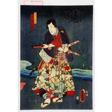 Utagawa Kunisada: 「白ぬひ大尽 実ハ若菜姫」 - Waseda University Theatre Museum