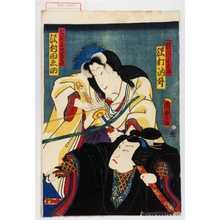 Utagawa Kunisada II: 「滝川小文治 沢村訥升」「大友息女若菜姫 沢村田之助」 - Waseda University Theatre Museum