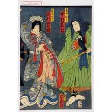 Ochiai Yoshiiku: 「鳥山秋さく 中村芝翫」「若菜ひめ 沢村田之助」 - Waseda University Theatre Museum