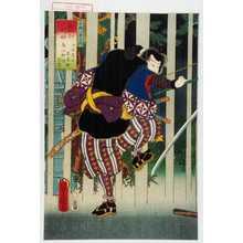Utagawa Kunisada: 「白縫八景之内」「比礼振岑夜雨」「大友息女若菜姫」「鳥山秋作」 - Waseda University Theatre Museum