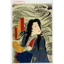 Utagawa Kunisada: 「戯場銘刀揃 若菜姫」「沢村田之助」 - Waseda University Theatre Museum