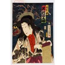Utagawa Kunisada: 「若菜姫 沢村田之助」 - Waseda University Theatre Museum