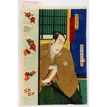 国政: 「鳥山豊後之介 片岡我童」 - Waseda University Theatre Museum