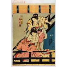 Utagawa Kunisada: 「弾正姉八しほ」「局政岡」 - Waseda University Theatre Museum