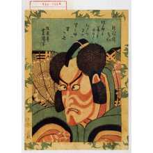 Utagawa Toyoshige: − - Waseda University Theatre Museum