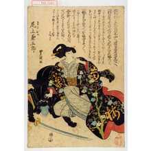 歌川豊国: 「まさおか 尾上菊五郎」 - 演劇博物館デジタル