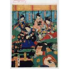 Utagawa Kunisada II: 「乳人政岡」「こし元しのふ」「せん松」「弾正姉八汐」「奥女中松嶋」「男之助輝秀」 - Waseda University Theatre Museum