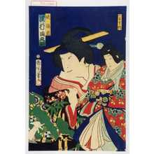 Toyohara Kunichika: 「つる千代」「姥政岡 沢村田之助」 - Waseda University Theatre Museum