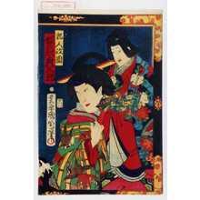 Toyohara Kunichika: 「乳人政岡 坂東彦三郎」 - Waseda University Theatre Museum