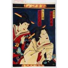 Toyohara Kunichika: 「鶴喜代 坂東大助」「八しほ 市川門之助」 - Waseda University Theatre Museum