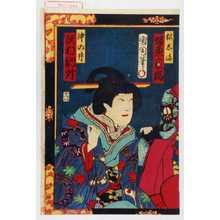 Toyohara Kunichika: 「松しま 坂東家橘」「沖の井 沢村訥升」 - Waseda University Theatre Museum