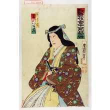Utagawa Toyosai: 「歌舞伎座十一月狂言」「栄御前 市川八百蔵」 - Waseda University Theatre Museum