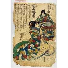 歌川国芳: 「つるき代 尾上菊之助」「政岡 尾上梅幸」 - 演劇博物館デジタル