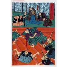Utagawa Yoshitora: 「仙台萩 山名家御殿の図」「山名宗全」「井筒女之助」 - Waseda University Theatre Museum