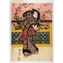 Utagawa Kuniyasu: 「きぬ川 市川団十郎」 - Waseda University Theatre Museum