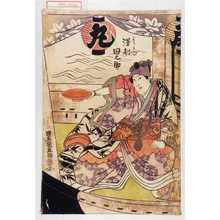 Utagawa Toyokuni I: 「よりかね 沢村田之助」 - Waseda University Theatre Museum