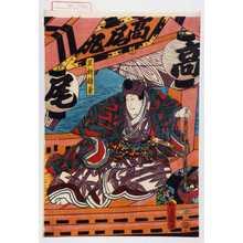 Utagawa Kunisada: 「足利頼兼」 - Waseda University Theatre Museum
