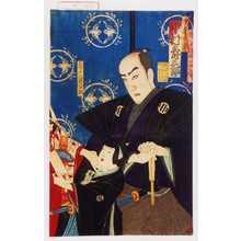 落款欠: 「伊達安芸 中村寿三郎」「亀千代君 八十助」 - Waseda University Theatre Museum